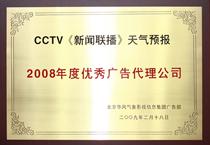 中兴信成广告-CCTV《新闻联播》天气预报2008年度优秀广告代理公司