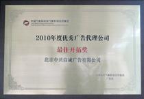 中兴信成广告-2010年度最佳开拓奖