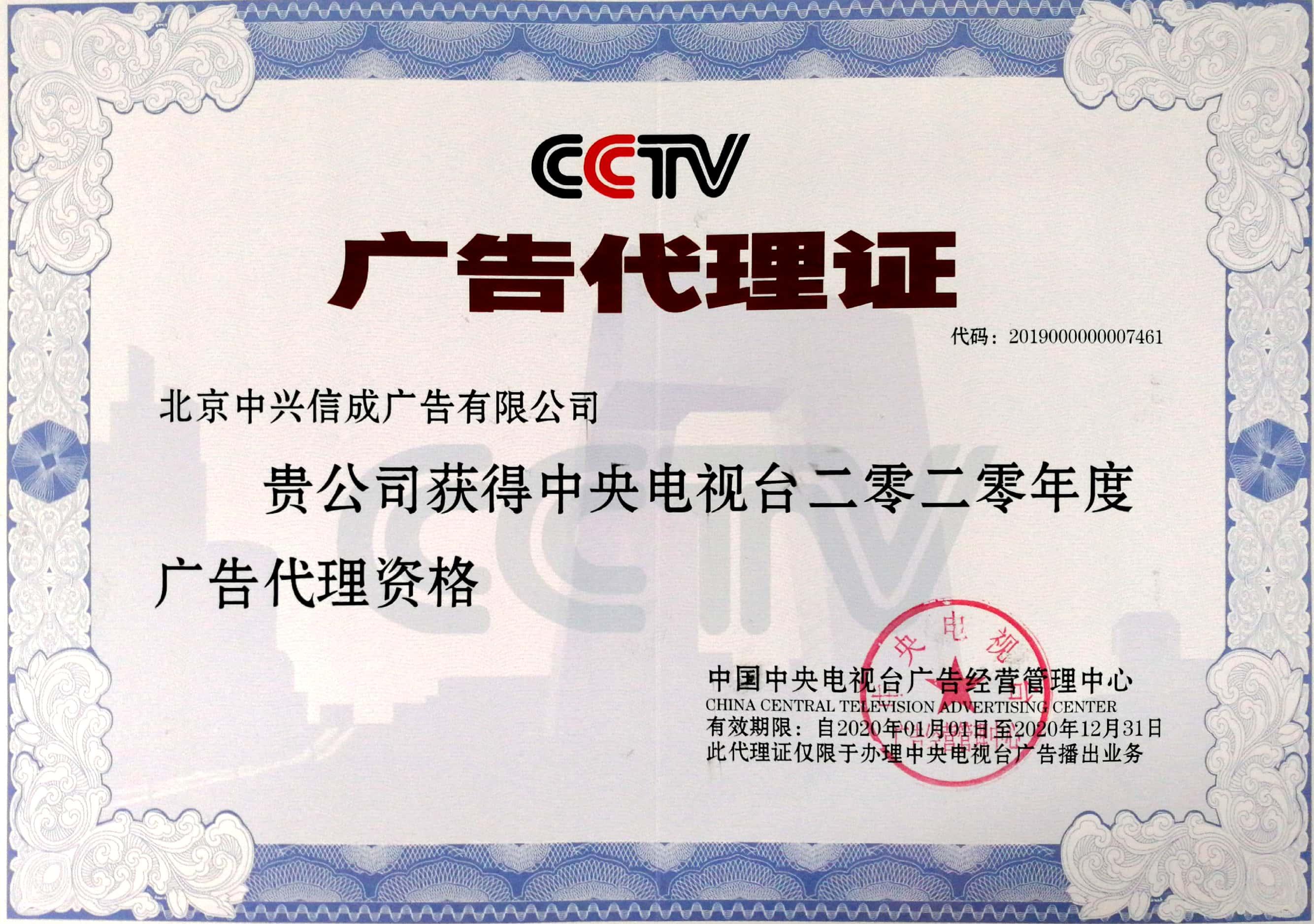 2020年中央电视台广告代理证