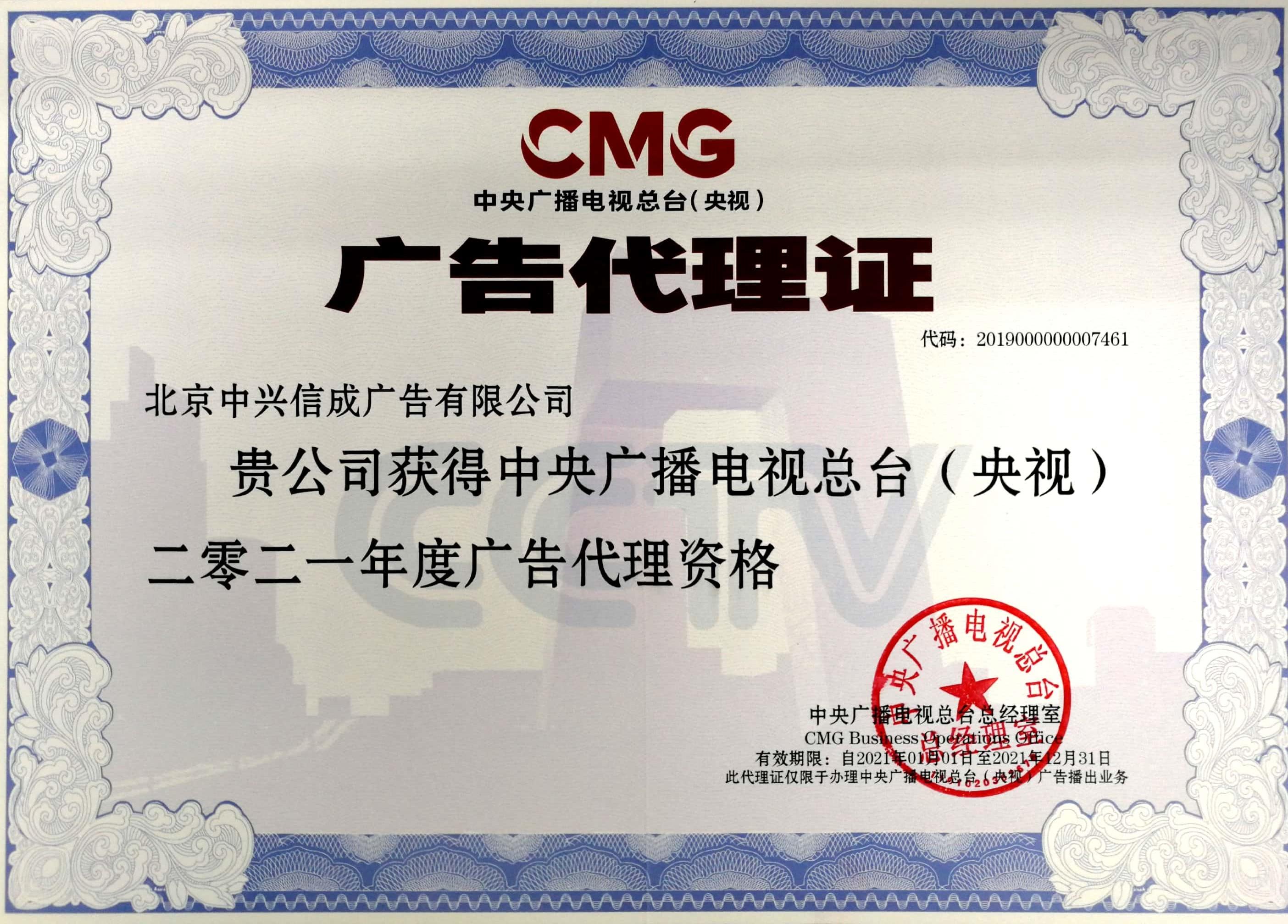 2021年中央电视台广告代理证
