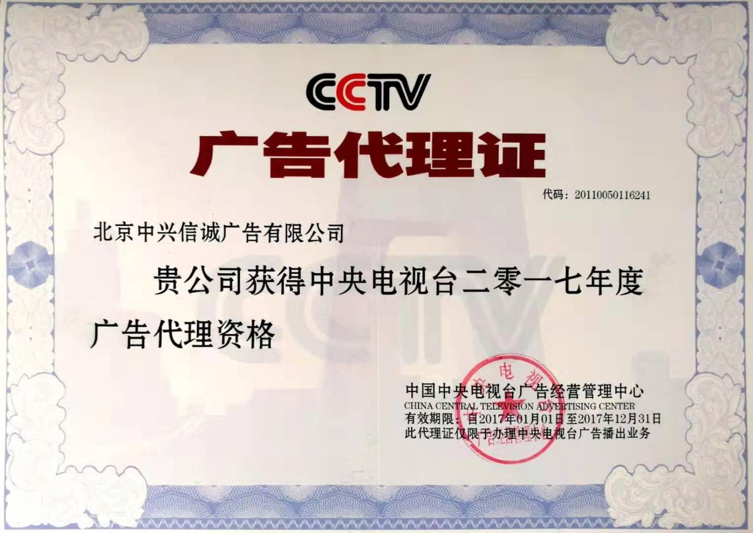 2017年央视代理证