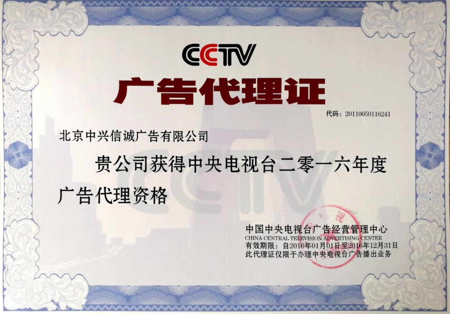 2016年央视代理证