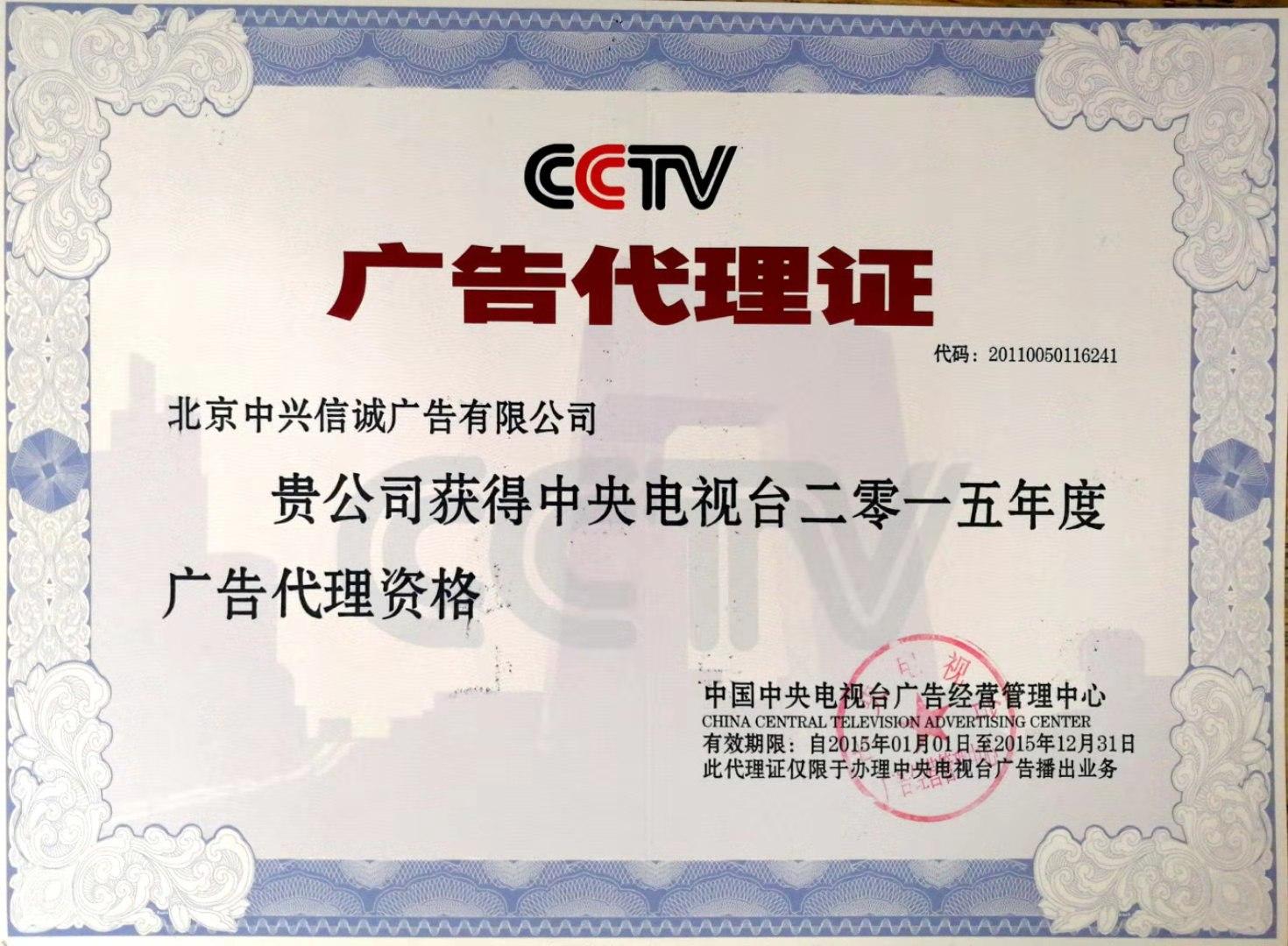 2015年央视代理证