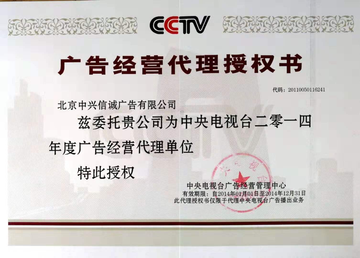 2014年央视代理证