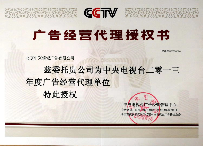 2013年央视代理证