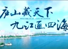 九江通四海10秒