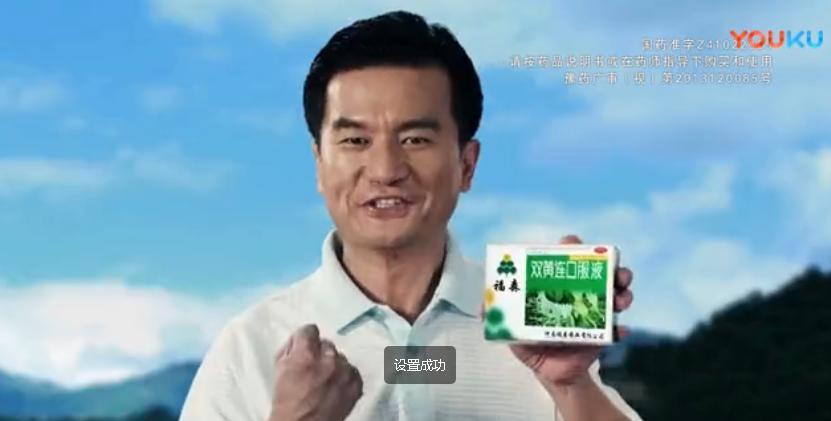 福森药业-视频