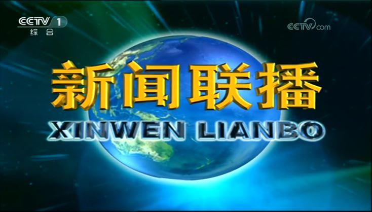 2020年   CCTV-1新闻联播《天气预报》 广告价格