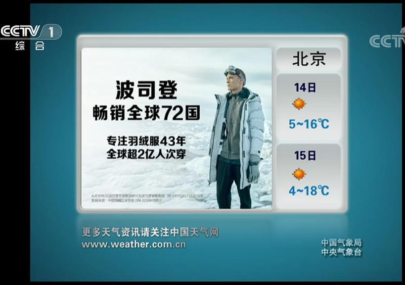 CCTV-1《天气预报》景观广告-北京尾效果展示
