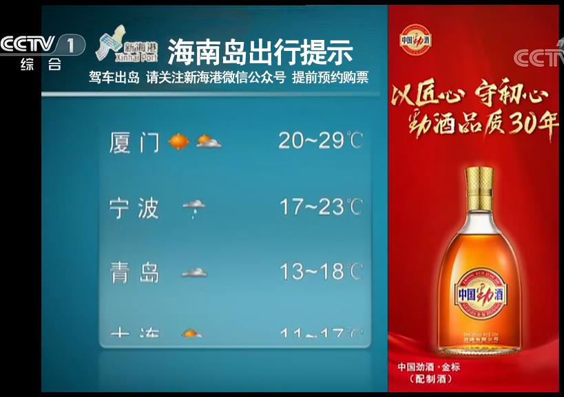 CCTV-1《天气预报》景观广告-8秒字幕展示
