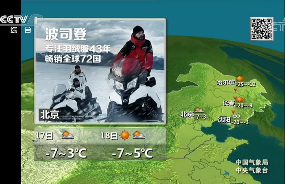 CCTV-1《天气预报》景观广告-北京首效果展示