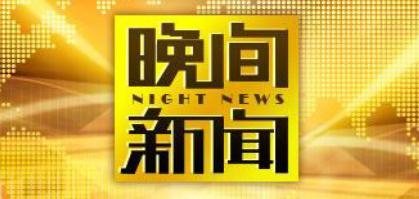 2019年CCTV-1《晚间新闻》栏目中插广告