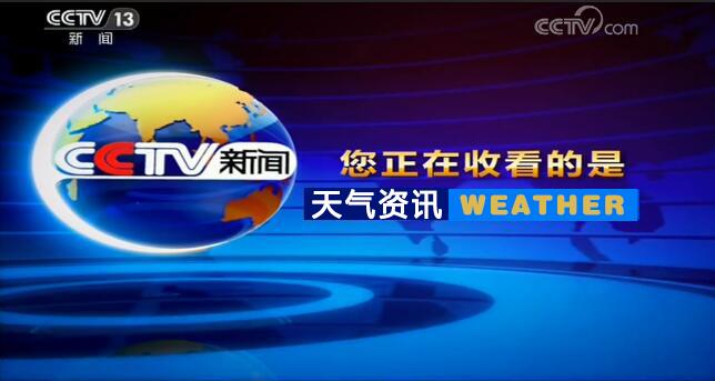 2019年CCTV-13《天气资讯》套装广告
