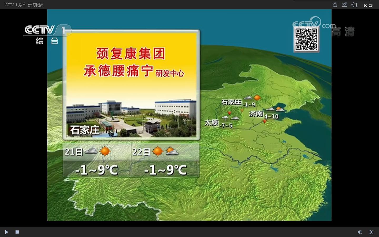 CCTV-1《新闻联播天气预报》 广告